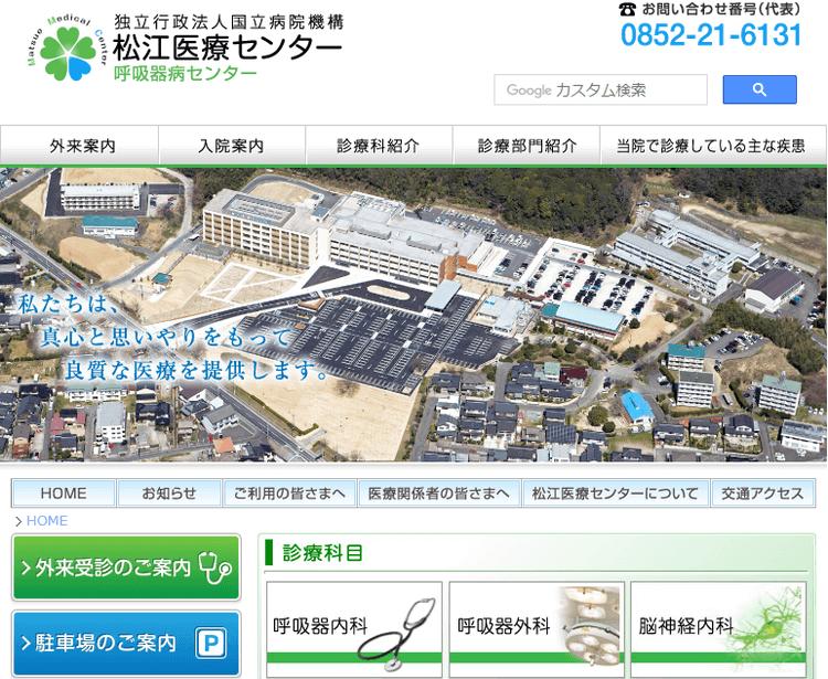 松江医療センターHP