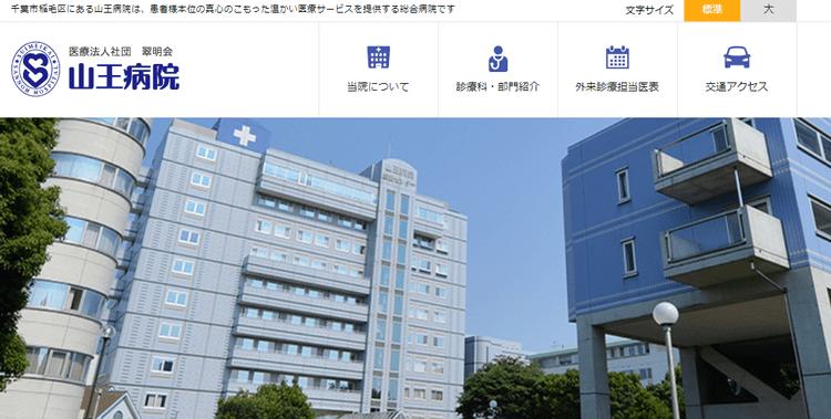 山王病院HP