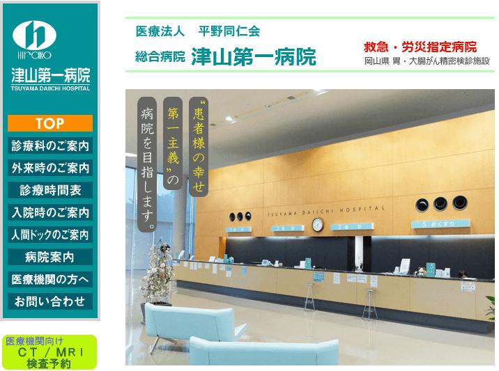 津山第一病院HP