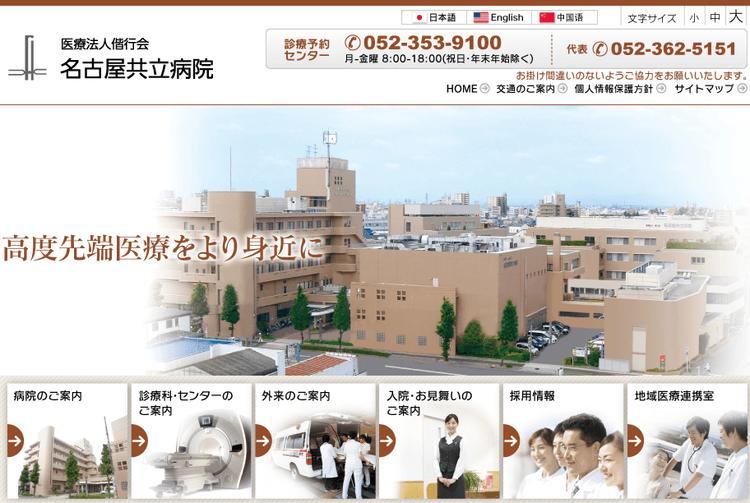 名古屋共立病院HP_2