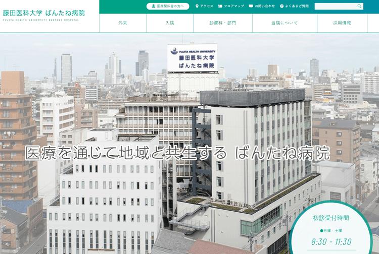 藤田医科大学ばんたね病院HP_2