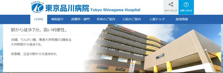 東京品川病院HP