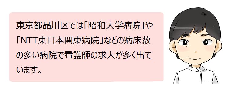 品川区(東京都)の看護師採用情報