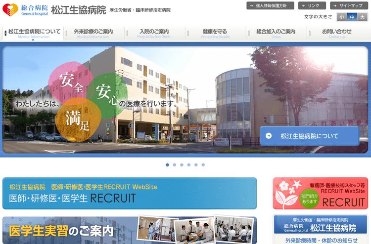 松江生協病院HP