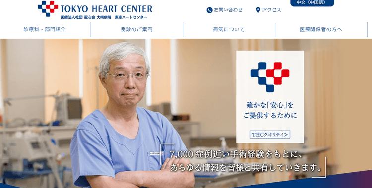 大崎病院東京ハートセンターHP