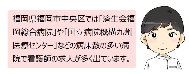 福岡市中央区(福岡県)の看護師採用情報_2