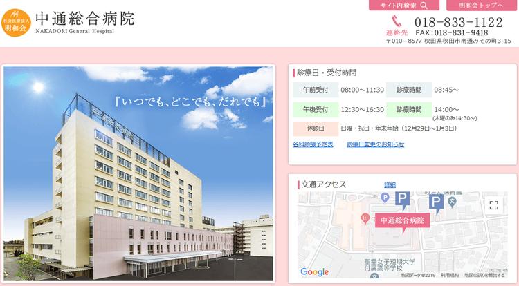 中通総合病院HP