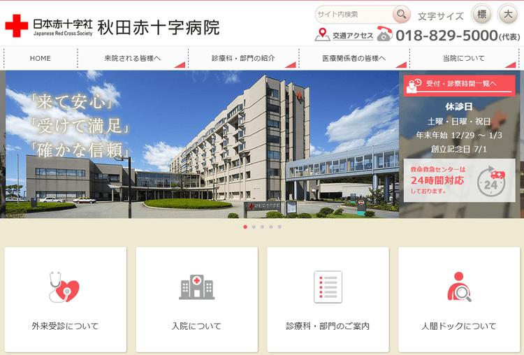 秋田赤十字病院HP