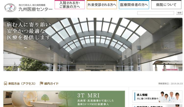 国立病院機構九州医療センターHP