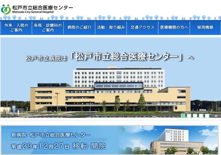 松戸市立総合医療センターHP