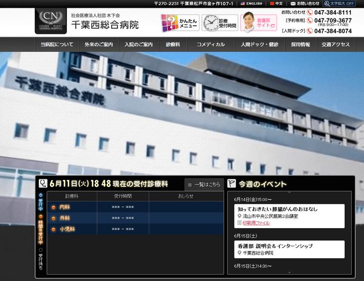 千葉西総合病院HP