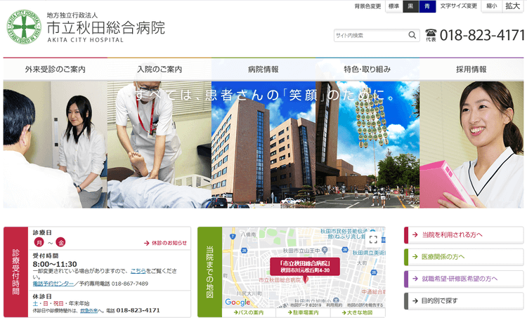 市立秋田総合病院HP