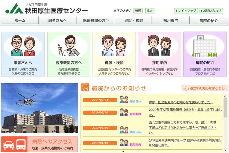 秋田厚生医療センターHP