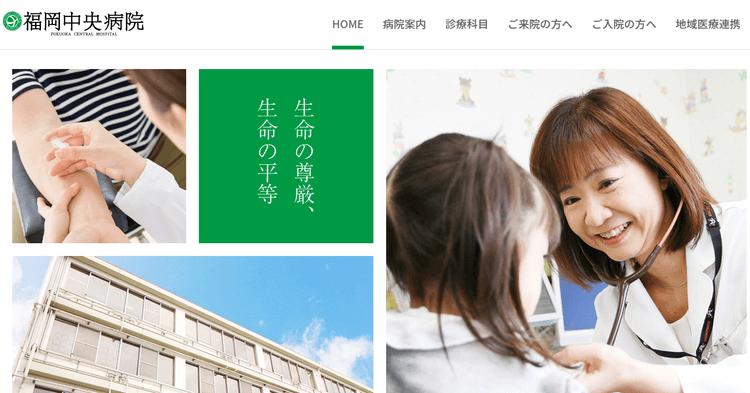 福岡中央病院(旧福岡逓信病院)HP
