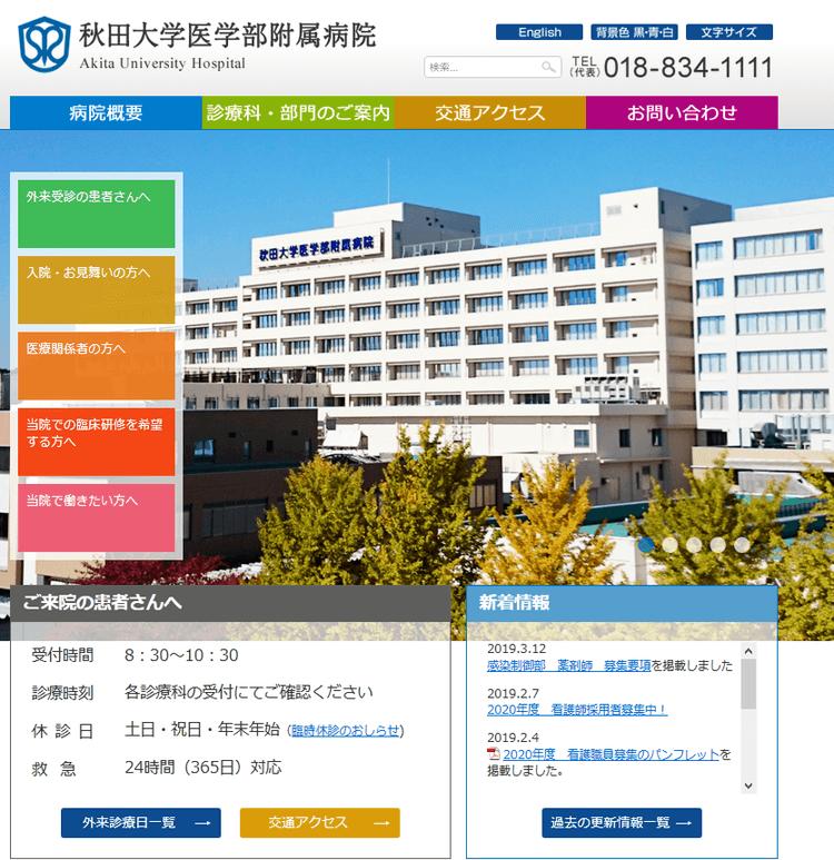秋田大学医学部附属病院HP