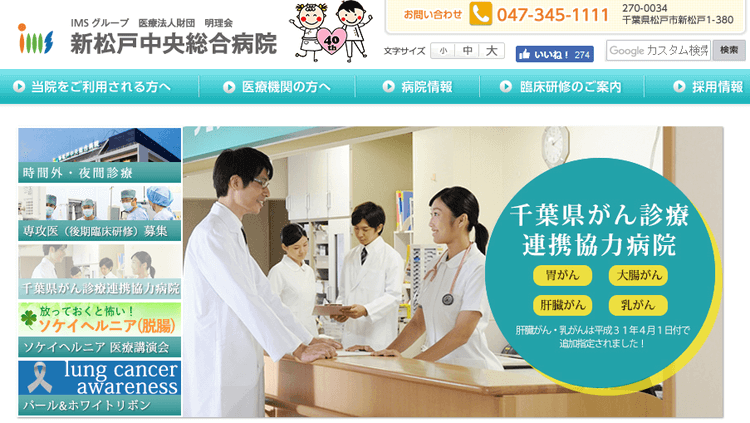 新松戸中央総合病院HP