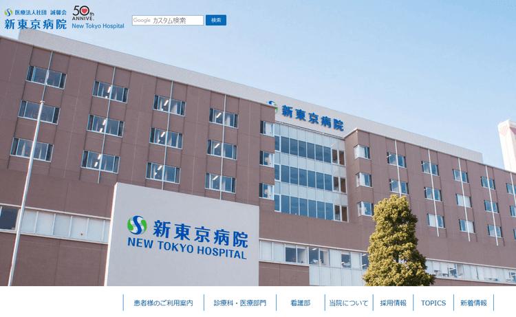 新東京病院HP