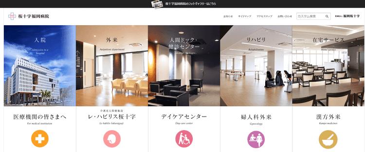 桜十字福岡病院HP
