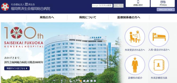 済生会福岡総合病院HP