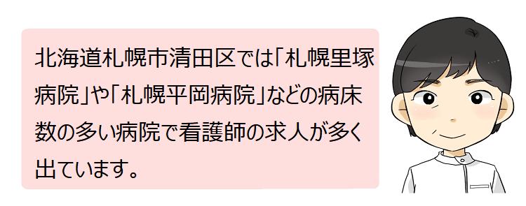 札幌市清田区(北海道)の看護師採用情報