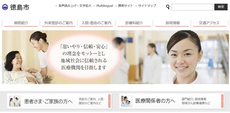 徳島市民病院HP