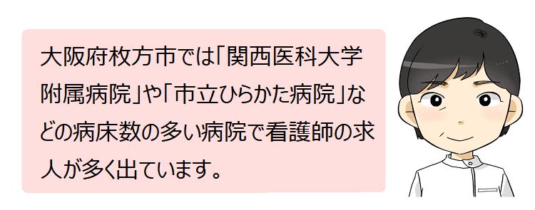 枚方市(大阪府)の看護師採用情報
