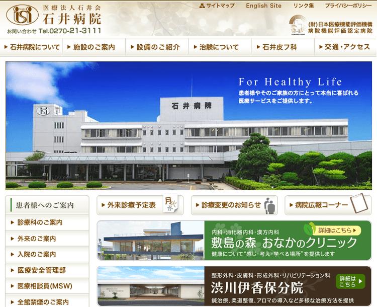 石井病院HP