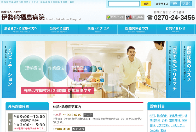 伊勢崎福島病院HP