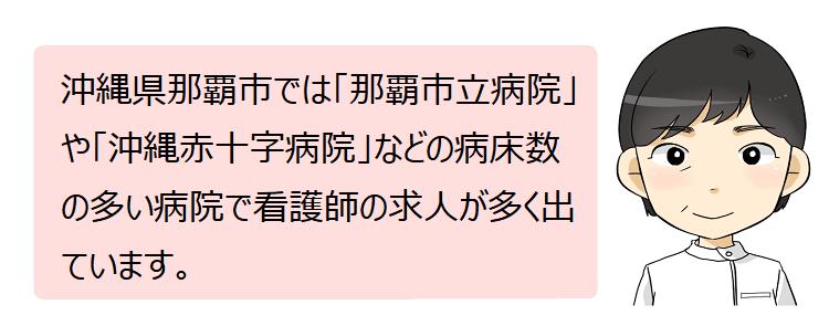 那覇市(沖縄県)の看護師採用情報
