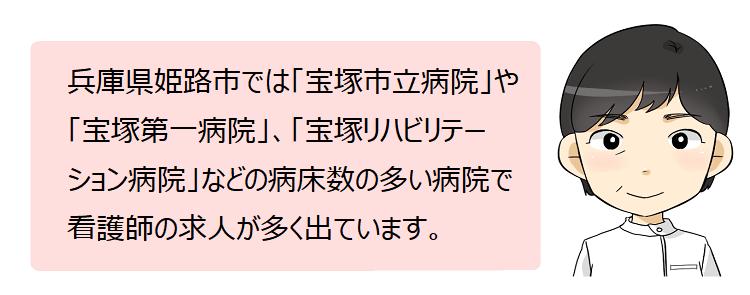 宝塚市(兵庫県)の看護師採用情報
