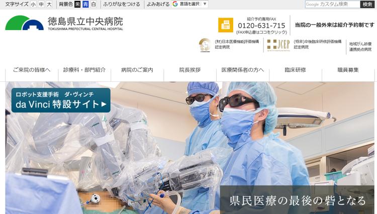 徳島県立中央病院HP