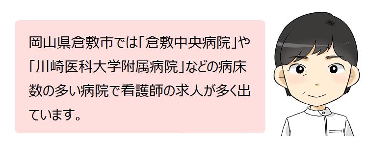 倉敷市(岡山県)の看護師採用情報