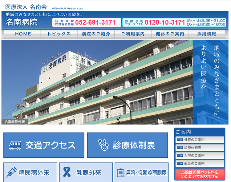 名南病院HP