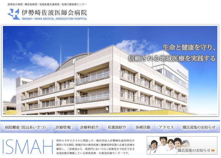伊勢崎佐波医師会病院HP