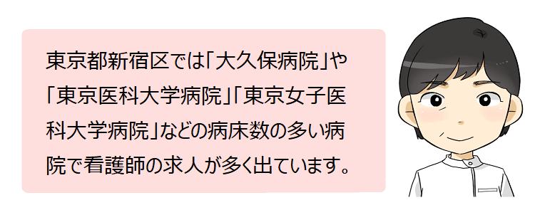 新宿区(東京都)の看護師採用情報