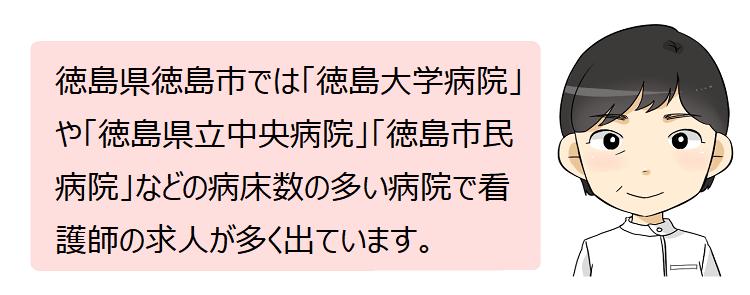 徳島市(徳島県)の看護師採用情報