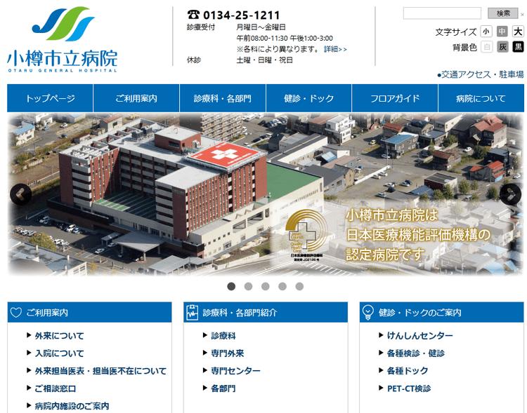 小樽市立病院HP