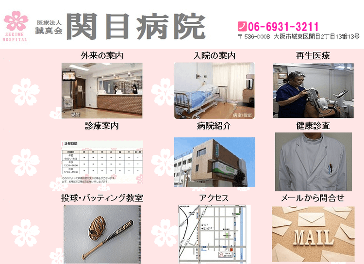 関目病院HP
