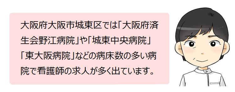 大阪市城東区(大阪府)の看護師採用情報