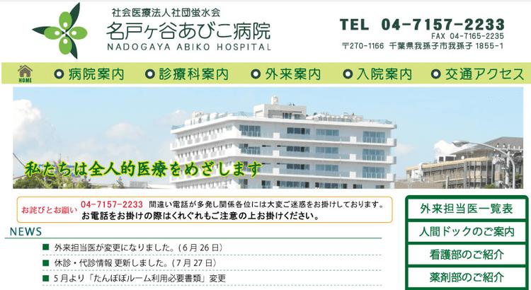 名戸ヶ谷あびこ病院HP