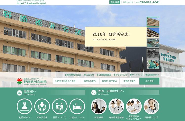 野崎徳洲会病院HP