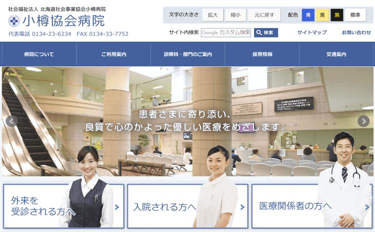 小樽協会病院HP