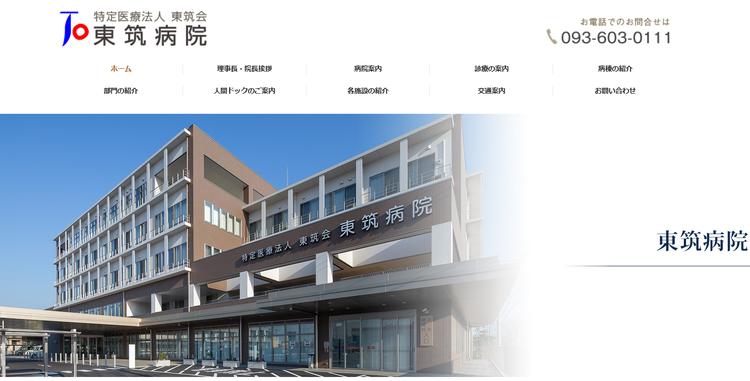 東筑病院HP