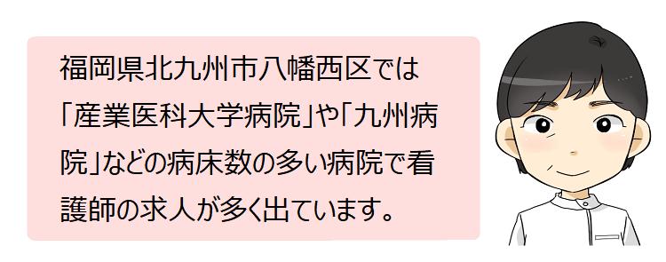 北九州市八幡西区(福岡県)の看護師採用情報