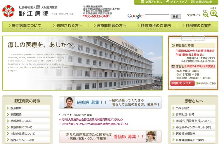 大阪府済生会野江病院HP