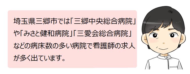 三郷市(埼玉県)の看護師採用情報