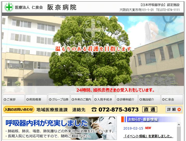 阪奈病院HP