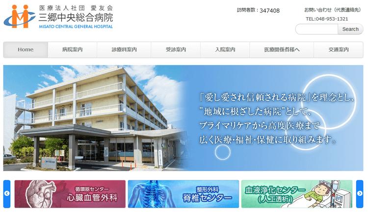 三郷中央総合病院HP