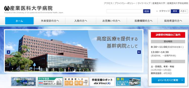 産業医科大学病院HP