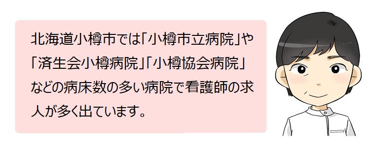 小樽市(北海道)の看護師採用情報